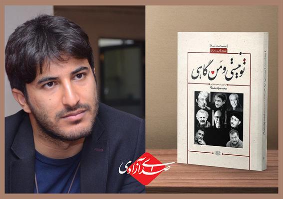 کتابی تازه از محمدجواد جلیلیان
