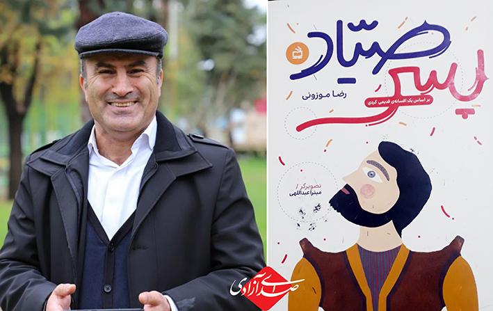 رزا مهوزوونی و کوڕ سێاێ / کتابی تازه از رضا موزونی