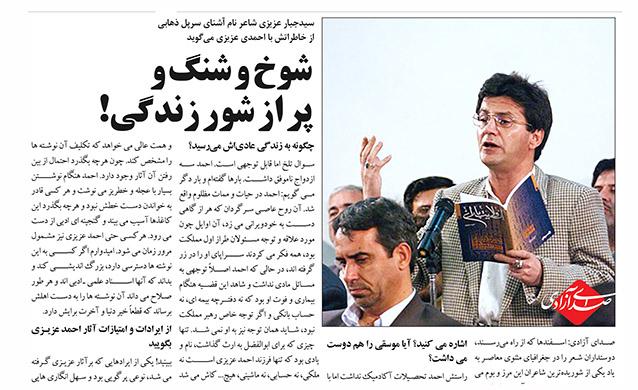 گفتگوی صدای آزادی با سید جبار عزیزی درباره شخصیت احمد عزیزی