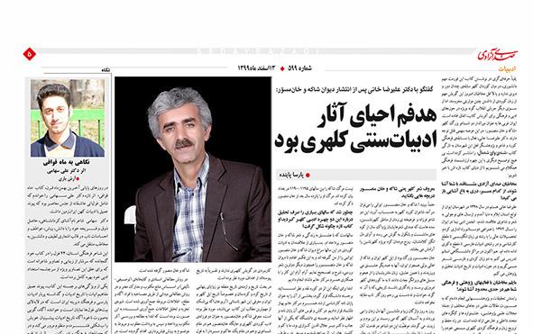علیرضا خانی در گفتگو با صدای آزادی:هدفم احیای آثار سنتی ادبیات کردی بود