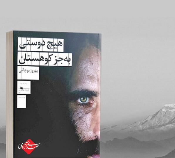 چوتختهپاره بر موج مهاجرت / یادداشت جلیل آهنگرنژاد بر کتاب بهروز بوچانی