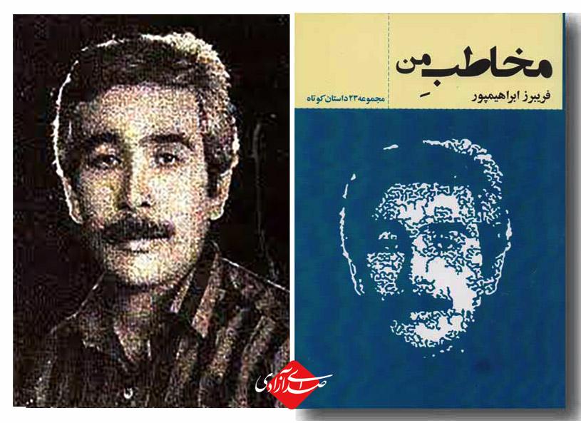 فریبرز ابراهیم پور داستان نویس پیشکسوت کرماشانی درگذشت
