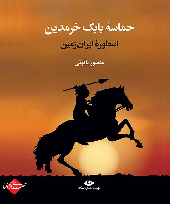 حماسه پیکار دلیرانه یک ملت / نگاهی به رمان تاریخی بابک خرمدین اثر منصور یاقوتی