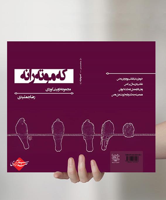 رضا جمشیدی «کهمووتهرانه»اش را به بازار کتاب فرستاد