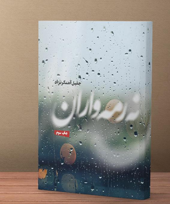 مقدمه نرمه واران / جلیل آهنگرنژاد / چاپ سوم