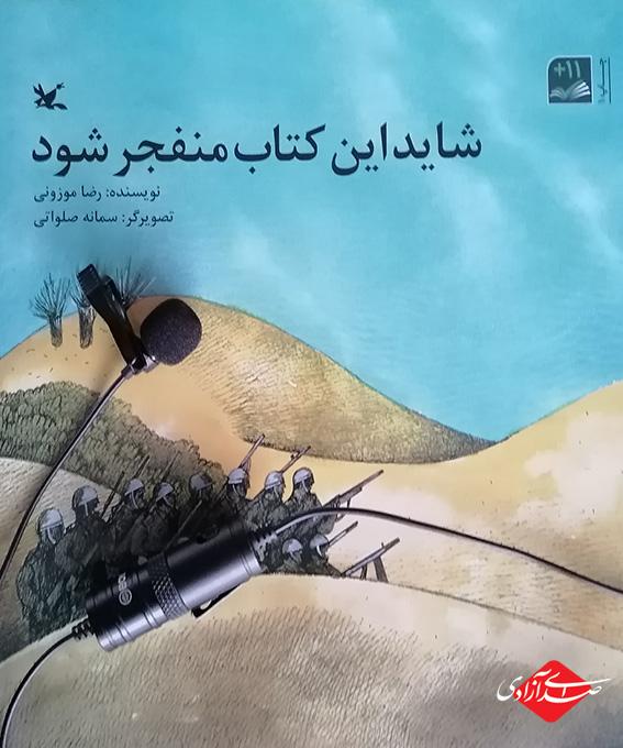 فایل صوتی « شاید این کتاب منفجر شود » اثر رضا موزونی
