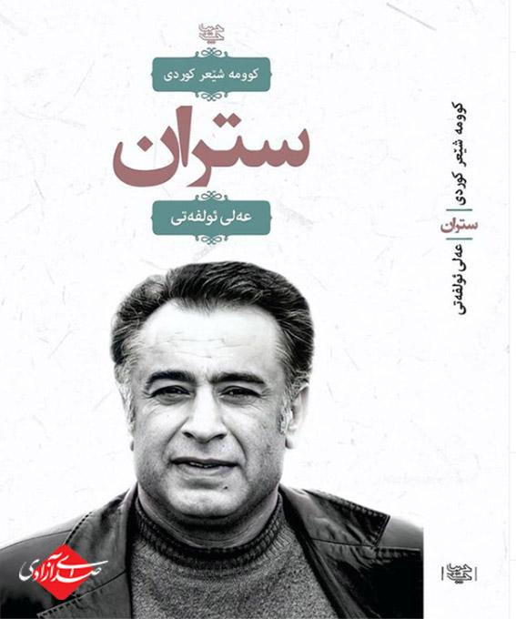 مجموعه اشعار کلاسیک علی الفتی با نام  ستران بزودی منتشر می شود