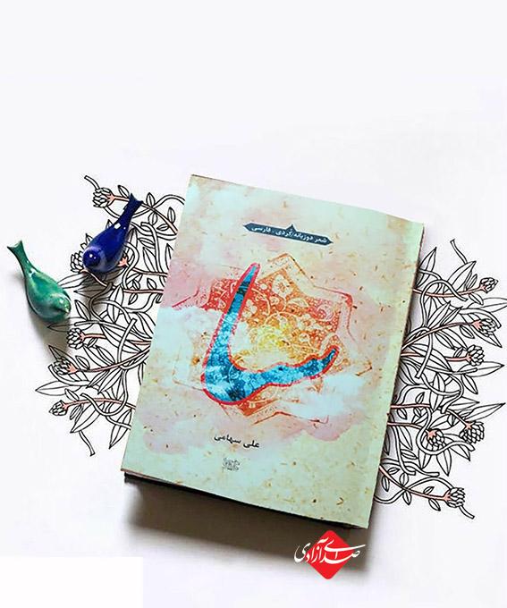 رجزهای یک شورشی در سایه / یادداشتی بر مجموعه شعر «سا» اثر دکتر علی سهامی