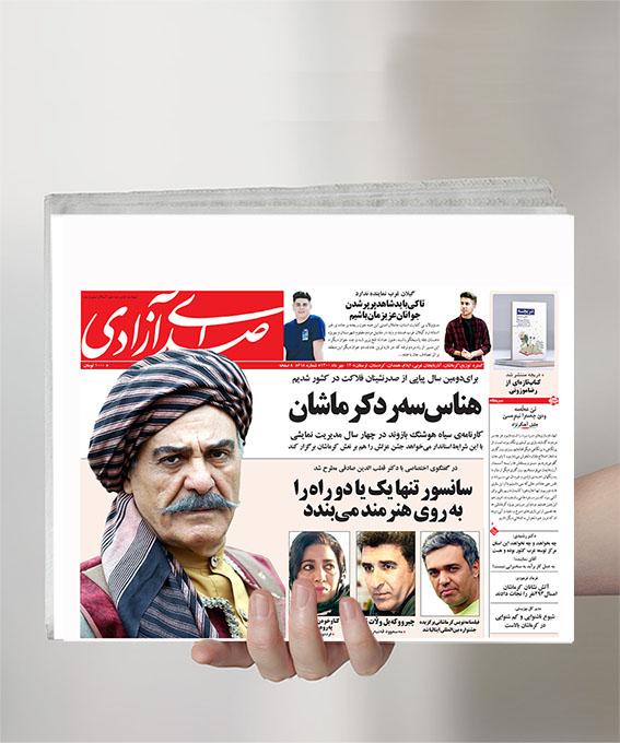 قطب الدین صادقی در گفتگو با صدای آزادی: سانسور تنها یک یا دو راه را بر هنرمند می بندد