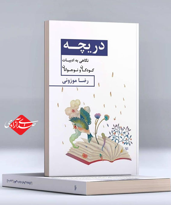دریچه منتشر شد: کتابی تازه از دکتر رضا موزونی
